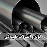 خدمات لایروبی چاه کهنه حفر چاه نو وصل اگو مقنی سپتیک در مشهد