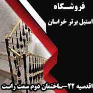 حفاظ روی دیوار و بوته ای در مشهد