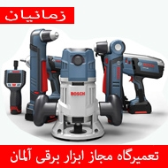 تعمیرگاه مجاز ابزار آلات برقی در مشهد