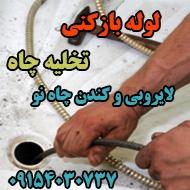 پیمانکاری بازسازی تخریب فوری ساختمان لوله بازکنی در مشهد