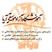 آموزشگاه موسیقی آریا در مشهد