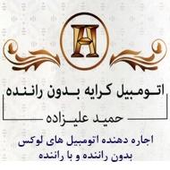 اتومبیل کرایه حمید علیزاده