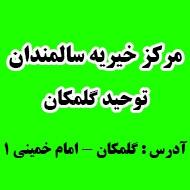 کمپین یه لقمه مهربونی در مشهد