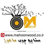 پیش ساخته های چوبی کابینت دکوراسیون داخلی در مشهد،صنایع چوب ماهون
