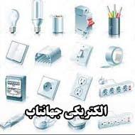 خدمات برق کشی ساختمان ولتاژ در مشهد