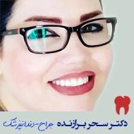 دکتر سحر برازنده جراح دندانپزشک در مشهد