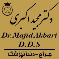 دکتر مجید اکبری جراح دندانپزشک در مشهد