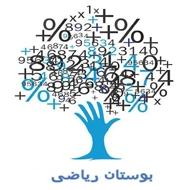 موسسه آموزشی تخصصی بوستان ریاضی مشهد