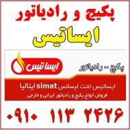 تعمیرات و سرویس پکیج آبگرمکن کولر آبی و گازی در مشهد،تاسیسات بهراد