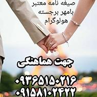 عاقد شرعی اجرا و ثبت ازدواج موقت و صدور صیغه نامه معتبر در مشهد