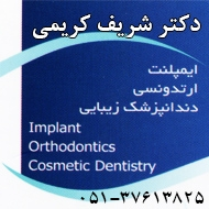 دکتر شریف کریمی دندانپزشک در مشهد