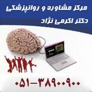 مرکز روانپزشکی و مشاوره دکتر اکرمی نژاد در مشهد