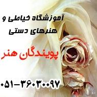 آموزشگاه خیاطی زنانه و صنایع دستی در سید رضی و جلال آل احمد مشهد