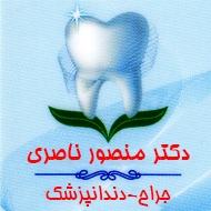 دکتر منصور ناصری جراح دندانپزشک در مشهد