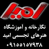 نگارخانه و آموزشگاه استاد امید مشهد