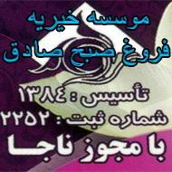 موسسه خیریه فروغ صبح صادق در مشهد