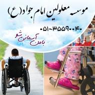 موسسه و آسایشگاه معلولین امام جواد در مشهد