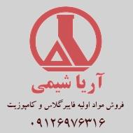 فروش مواد اولیه فایبرگلاس و کامپوزیت آریا در تهران