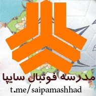 بهترین مدرسه فوتبال سایپا در مشهد