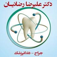 دکتر علیرضا رضائیان جراح دندانپزشک در مشهد