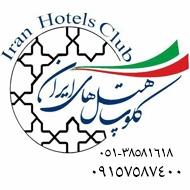 کلوپ هتل های ایران،رزرو هتل و هتل آپارتمان در مشهد