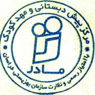 بهترین مهد کودک محدوده چهارراه لشگر و امام خمینی مشهد