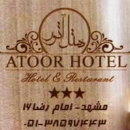 هتل و رستوران تازه تاسیس آتور در خیابان امام رضا مشهد
