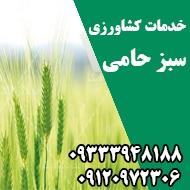 خدمات کشاورزی سبز حامی مشهد