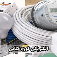 نماینده انحصاری صنایع روشنایی فار در استان خراسان