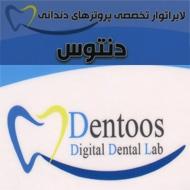 لابراتوار پروتزهای دندانی دنتوس کلاته در مشهد