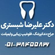 دکتر علیرضا شبستری جراح دندانپزشک کاشت دندان ایمپلنت لمینت در مشهد
