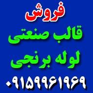 فروش قالبهای صنعتی و لوله های برنجی در مشهد
