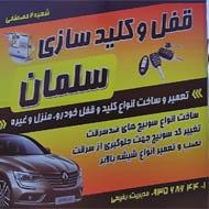 خدمات قفل کلید ریموت قائم در مشهد