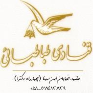 قنادی و شیرینی سرای طباطبایی در مشهد