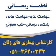 فاطمه ریحانی خدمات زالو درمانی و حجامت در مشهد