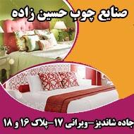 صنایع چوب عرفان مشهد