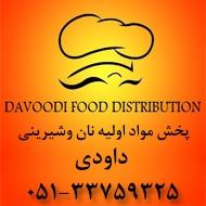 فروش اسید سیتریک خمیرمایه کلار مایه رضوی بهبود دهنده سحر الیاس سانیا در مشهد