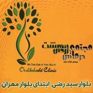 کلینیک و درمانگاه شبانه روزی اردیبهشت در مشهد