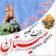 فروش نان و کلوچه سیستان در مشهد