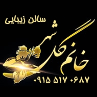 بهترین سالن زیبایی در محدوده ملک آباد مشهد