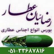 فروش گیاهان دارویی و ادویه جات در ایران رضائیان عطار