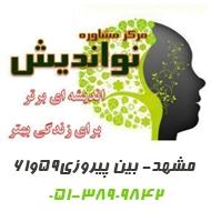 مرکز مشاوره و خدمات روانشناختی نواندیش در مشهد