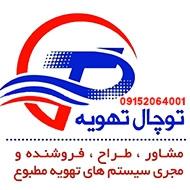 خدمات داکت اسپلیت چیلر فن کویل در مشهد