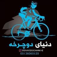 فروش و تعمیرات دوچرخه دماوند در مشهد