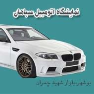 نمایشگاه و بنگاه ماشین و اتومبیل در بوشهر