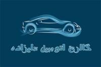 نمایشگاه اتومبیل علیزاده در ارومیه