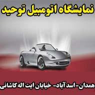 نمایشگاه و بنگاه اتومبیل و ماشین توحید در همدان