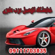 نمایشگاه اتومبیل عرب عامری در گرگان