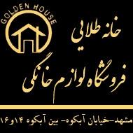 فروشگاه لوازم خانگی خانه طلایی در سناباد مشهد