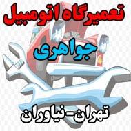 تعمیرگاه اتومبیل جواهری در تهران